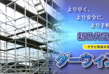 shinsedai_slider